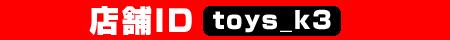 トイズキング店舗ID