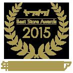 2015年 年間ベストストア トイズキング